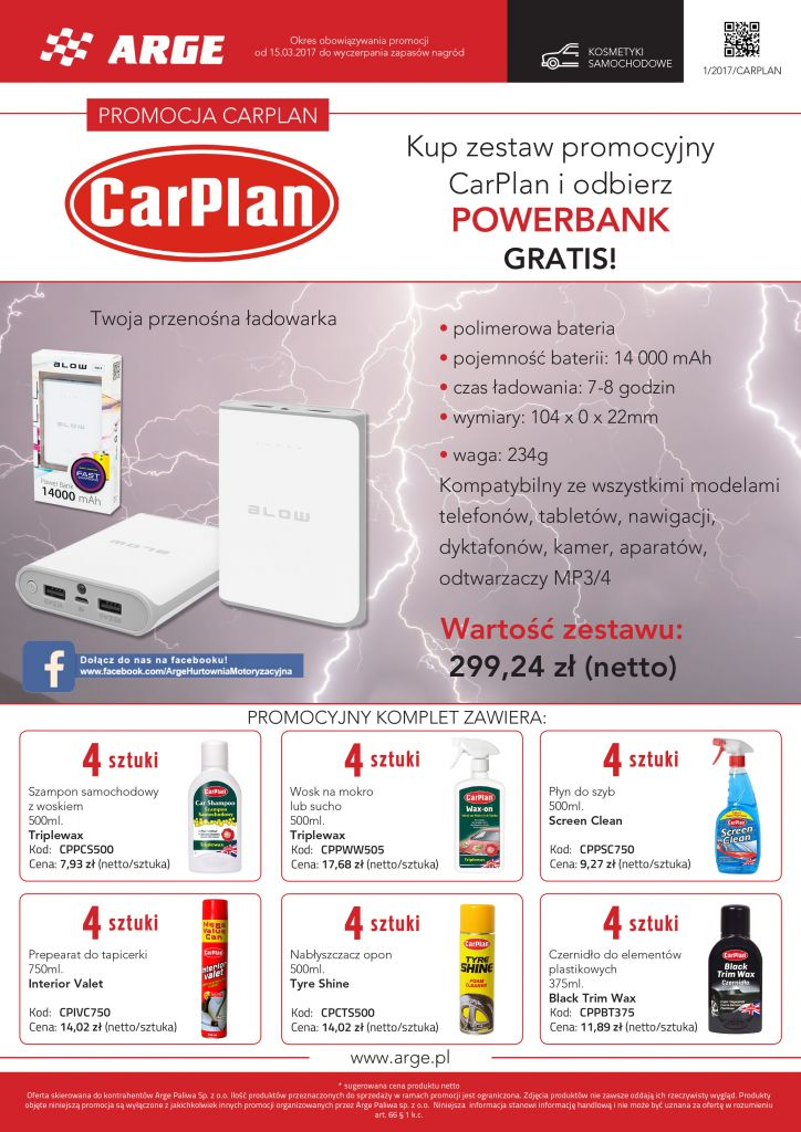 12017powerbank